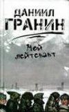 "Даниил Гранин ""Мой лейтенант..."""